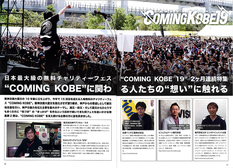 JUNGLE☆LIFE No.257 COMING KOBE19特集